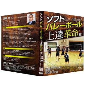 ソフトバレーボール上達革命〜ソフトバレーボール連盟副理事 渡邉孝 監修DVD2枚組