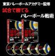 「試合で勝てる」バレーボール戦術〜東京バレーボールアカデミー監修〜5枚組DVD