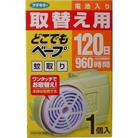 【フマキラー】【あす楽】どこでもベープ蚊取り 取替用 1個入