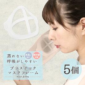 マスク インナーフレーム プラスチック 5個セット 3D ブラケット プラケット 化粧くずれ 蒸れ防止 息がしやすい 息苦しさ軽減 アクセサリー 立体 空間 通気性 便利グッズ インナーマスク マスクガード クッション 口紅付着防止【meru2】