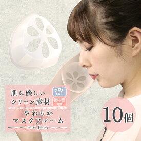 マスク インナーフレーム シリコン 10個セット 3D ブラケット プラケット 化粧くずれ 蒸れ防止 息がしやすい 息苦しさ軽減 アクセサリー 立体 空間 通気性 便利グッズ インナーマスク マスクガード クッション 口紅付着防止【meru2】