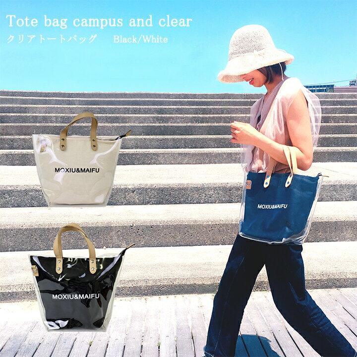 クリアバッグ トート シンプル ロゴ キャンパス 透明バッグ クリア PVC ショルダー バッグ バック 2way オシャレ