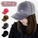 【P5倍xお得なクーポン発行】 キャップ ファー ふわふわ フェイクファー ワンポイントレディース メンズ 大人 CAP 帽子 深め しっかりおしゃれ かわいい かっこいい 野球帽 ベースボールシンプル 男 女 ファッション 送料無料