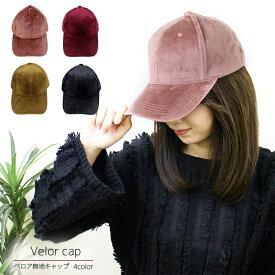 キャップ ベロア レディース メンズ 大人 CAP 帽子おしゃれ かわいい かっこいい 野球帽 ベースボールスウェード シンプル 男 女 ファッション 送料無料