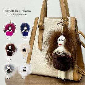 ファー ドール チャーム キーホルダー フェイクファーバッグチャーム 人形 雑貨 小物 ファッション アイテムストラップ 女の子 かわいい おしゃれ ふわふわ