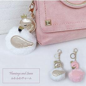フラミンゴ スワン チャーム ファー 王冠 雑貨 キーホルダーピンク ホワイト バッグチャーム 小物 ファッション メール便