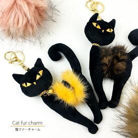 ファー チャーム ねこ 猫 アニマル 動物 バッグチャームエコファー フェイクファー 雑貨 小物 ストラップファッション アイテム かわいい ふわふわ 送料無料 メール便