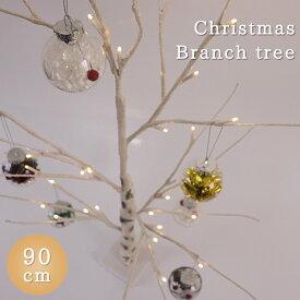 クリスマスツリー ブランチツリー 90cm C-13811 北欧 おしゃれLED led ブランチ ツリー ホワイト 白 白樺風