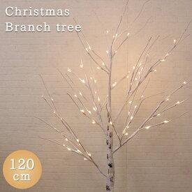 クリスマスツリー 120cm ブランチツリー C-13812 北欧 おしゃれツリー 120 ブランチ ツリー ホワイト 白 白樺風 オーナメント付き