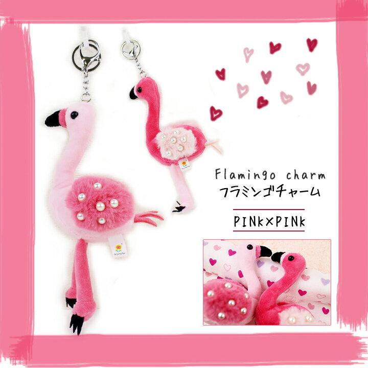 フラミンゴ チャーム パール 雑貨 キーホルダー ピンクファー バッグチャーム 小物 ファッション アイテム