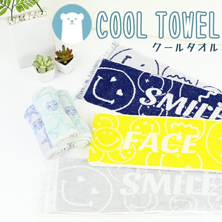 クールタオル 冷たい ひんやり タオル 日本製スマイル スマイリー フラミンゴ シェル ボーダー 送料無料