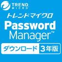 パスワードマネージャー 3年版 ダウンロード版 情報漏えい対策 パスワード管理ツール ID管理 パスワードセキュリティ …