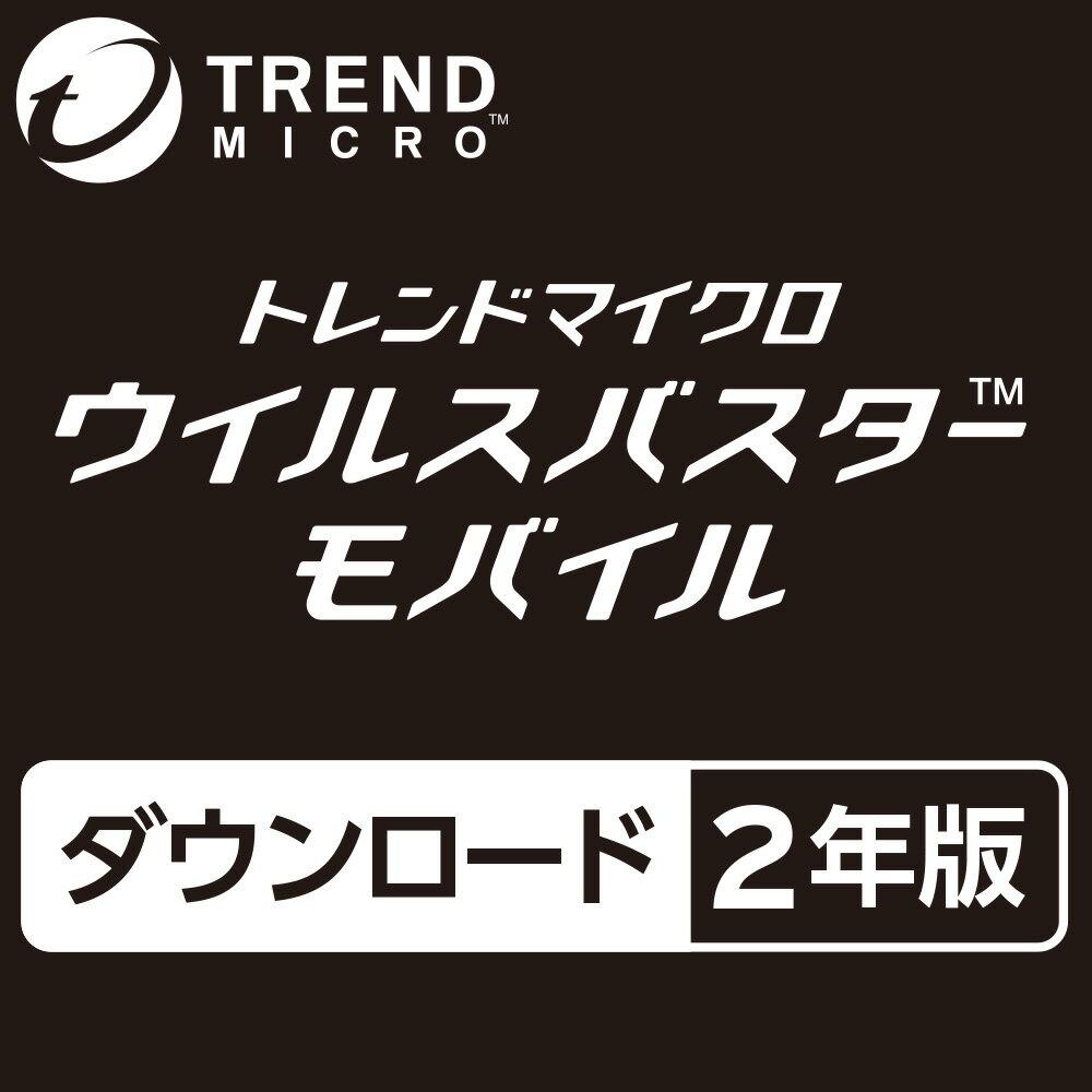 ウイルスバスター モバイル ダウンロード2年版★【スマホ・タブレット向けセキュリティアプリ】