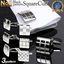 ブロック柄 カフス カフスボタン カフスリンクス | シンプル デザイン オシャレ カフス カフスボタン メンズ 紳士用 …