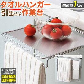 タオルハンガー&補助テーブル | タオルハンガー 補助テーブル 折りたたみ キッチン 狭い 台所 作業台 工夫 送料無料