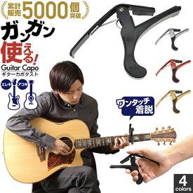 ギター カポタスト ギター カポ Guitar CAPO アコースティックギター アコギ エレキギター エレキ対応 のカポタスト ギター カポ /シンプルで使いやすいギターカポです ギター カポタスト ギター カポ カポタスト フォーク エレキ アコースティック用
