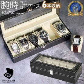 楽天スーパーセール SALE 割引 クーポン 配布 時計 収納ケース 腕時計 ケース 6本用 ブラック 黒   ディスプレイ 腕時計 ケース 腕時計ケース ウォッチボックス 腕時計コレクションボックス ウォッチボックス メンズ レディース ディスプレイ 観賞用 腕時計ボックス 腕時計