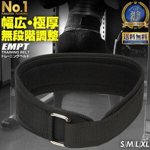 EMPT トレーニングベルト | 高負荷トレーニング時の腰・体幹をサポート / トレーニングベルト リフティングベルト 腰ベルト サポーター 筋トレ サポート デッドリフト ウェイトトレーニング