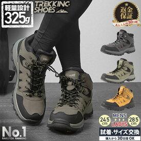 トレッキングシューズ アウトドア スニーカー | 靴 登山靴 トレッキング 登山 山登り レディース ユニセックス ハイカット キャンプ ハイキング アウトドアシューズ アウトドアスニーカー メンズ 撥水 初心者