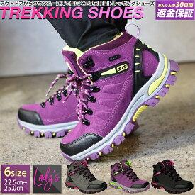 トレキングシューズ レディース 登山靴 | ミドルカット ハイキング アウトドア キャンプ 靴 おすすめ カジュアル 山登り シューズ ウォーキングシューズ トレイルランニング ハイキングシューズ おしゃれ 軽登山 通気性