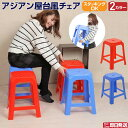 アジアン屋台風チェア椅子 | かわいいアジアンテイストの屋台風チェア アジアンチェア 椅子 おしゃれ チェア スタッキ…