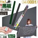ブラックボードシート | 壁が黒板に 便利 シートタイプ 黒板 /2m×45cm 17本のチョーク付き ウォールステッカー お絵…