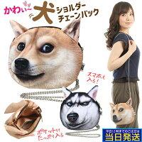 リアル犬チェーンショルダーバッグ