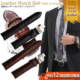 腕時計 ベルト 時計 替えベルト バンド empt プッシュロック Dバックル ブラック ブラウン 黒 茶 18mm 19mm 20mm 21mm 22mm | 革ベルト 時計 替えベルト Dバックル 変え ベルト 送料無料 腕時計 替えバンド ベルト 交換 工具 バネ棒外し 付属