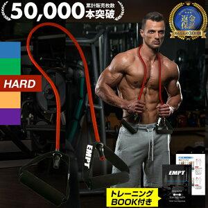 トレーニングチューブ ハードタイプ | チューブを使って全身エクササイズ エクササイズバンド トレーニング 体幹トレーニング コアトレーニング 筋トレ ダイエット トレーニング用品 (ダイ
