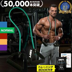 トレーニングチューブ ノーマル | 使い方は無限大/簡単エクササイズ ダイエット 運動 体幹トレーニング コアトレーニング 筋トレ ダイエット 運動 胸筋 足 脚 二の腕 (ダイエット ダイエット