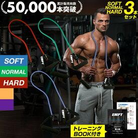 トレーニングチューブ 3本セット (ソフト ノーマル ハード) | 大人気のトレーニングチューブがセットでお得 筋トレ 器具 エクササイズチューブ ダイエット 運動 ストレッチ 自宅トレーニング ハンドル付き 腕 (ダイエット器具 腹筋トレーニング器具)
