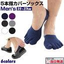 5本指ソックス メンズ 5本指 カバーソックス メンズ 全6色 empt | カバーソックス フットカバー 5本指ソックス メンズ 5本指カバーソックス メンズ カバーソックス スリッポン 靴下 メン