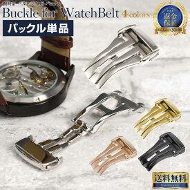 時計ベルト 片開き Dバックル   腕時計 時計 バックル Dバックル ベルト 替えバンド ステンレス ファッション おしゃれ お洒落 メンズ 丈夫 交換 男性 かっこいい