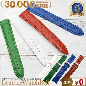 時計ベルト 腕時計 ベルト 時計 替えベルト バンド empt COLORS ブルー ホワイト グリーン ブラウン 18mm 19mm 20mm 22mm | 本革 革ベルト 時計 替えベルト 変え ベルト 送料無料 腕時計 替えバンド ベルト 交換 工具 バネ棒外し 付属