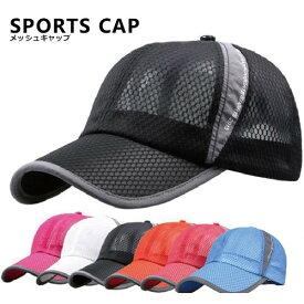 dd0f26bd9c2033 スポーツ キャップ メンズ メッシュキャップ レディース スポーツ用 帽子【送料無料】