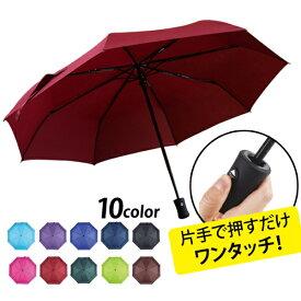 折りたたみ傘 自動開閉 男女兼用 日傘 雨傘 晴雨兼用 おしゃれ レディース メンズ 送料無料
