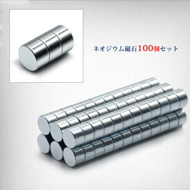 マグネット ネオジウム磁石100個セット 強力マグネット【送料無料】