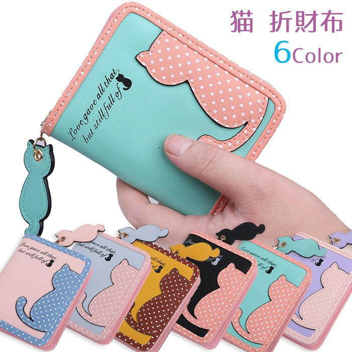 猫 雑貨 レディース 財布 かわいい 二つ折り財布 ラウンドファスナー ネコ デザイン【送料無料】