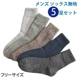 b1a54c19d3b2f9 メンズ ソックス 5足セット 厚手 靴下 無地 シンプル 【送料無料】