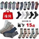 福袋 メンズ ソックス 靴下 15足セット 色柄お任せ 無地 カラフル カジュアル【送料無料】