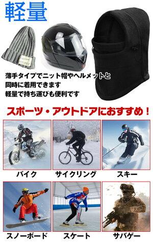 ネックウォーマーフード付フリースフェイスマスク防寒マフラースキースノーボードアウトドアスポーツ用風除け6way