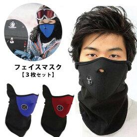 フェイスマスク 3枚セット ネックウォーマー バイクマスク ブラック/レッド/ブルー 防寒【送料無料】