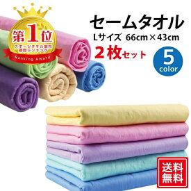 お買い物マラソン対象商品 セームタオル サイズ L 2枚セット 送料無料