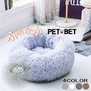 猫 ベッド 犬 ベッド ペットベッド 犬 ふわふわ 暖かい ペットクッション 犬 クッション猫ベッド 犬ベッド 洗える ペ…