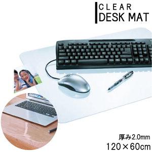 クリアデスクマット 60×120cm ソフトタイプ 厚み2.0mm デスクマット クリア 透明 デスク マット クリアデスクマット パソコンデスク パソコン デスクシート クリアーデスクマット 机 テーブル