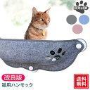 ペット用品 ペット 猫 ハンモック ゲージ キャットタワー 爪とぎ ベッド 寝具 かわいい おしゃれ 人気 オス メス 猫窓