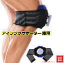 アイシングサポーター 膝用 氷嚢なし 応急処置 ヒザ用 サポーター スポーツ アイシング 肘 膝 太もも 足首用 アイシングバッグ 送料無料