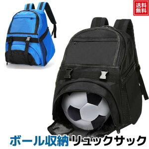 ボール収納 リュックサック 2色 大容量 サッカー リュック キッズ ジュニア バスケ リュック デイパック 子供用 バッグ 送料無料