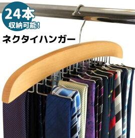 ネクタイハンガー 木製 ベルト ハンガー 2色 折りたたみ 24本 整理 スカーフ キャミソール 下着 帽子 おしゃれ 収納 コンパクト 送料無料