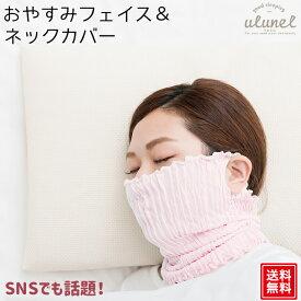 ウルネル フェイス&ネックカバー マスク おやすみマスク シルク 配合 大判 保湿 スリーピング マスク 洗える 就寝用 喉 のど ネックウォーマー 首 ulunel シルク混紡 フェイスカバー ネックカバー 寝る時